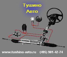 Замена диагностика ремонт гидроусилителя руля, гур в Тушино-Авто
