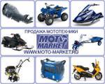 Лодочные моторы, лодки пвх, гидроциклы; квадроциклы, скутеры