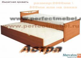 Кровать детская недорого для двоих детей,выкатная с доставкой в Москва