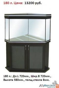 Распродажа аквариумов - новых. 2