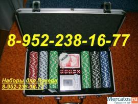 Наборы для игры в покер (покер набор) НЕДОРОГО, На 200 и 300 фиш