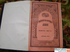"""""""Вестник Европы"""", г/и 1873"""