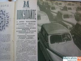Огонек журналы подшивка 1948- 1949 гг 3