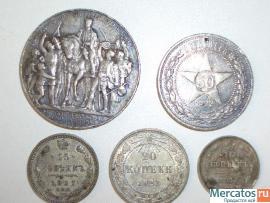Монеты серебро антиквариат