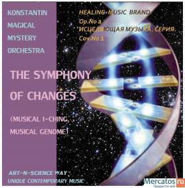 """Музыка серии """"Симфония перемен"""" для гармонизации энергетики прос"""