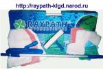 Средства для уборки без химии компании RAYPATH