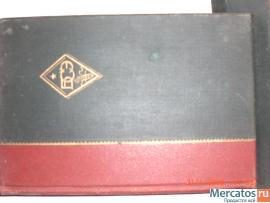 Продам старые книги 2