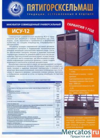 Инкубатор ИПХ10.