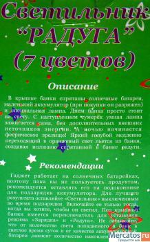 """Светильник """"Радуга"""" 7 цветов 2"""