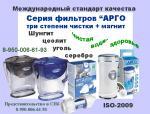 фильтры для очистки воды,созданные самой природой