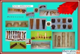 мебельная фурнитура , декор , ручки , ножки , опоры ,накладки .