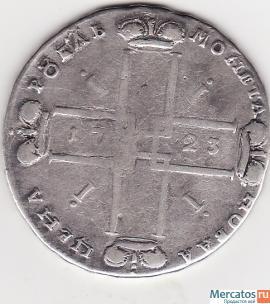 5р.1850г.,герб 1846г.-1850,более редкий. 3