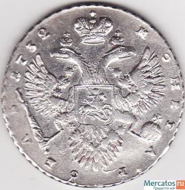 5р.1850г.,герб 1846г.-1850,более редкий. 6