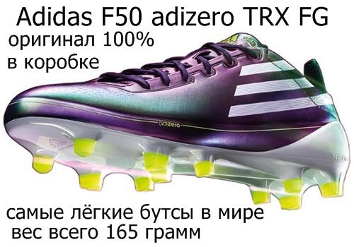 72d843bd Adidas F50 adizero TRX FG Самые легкие и самые быстрые бутсы в м ...