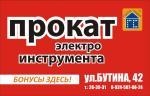 Прокат эл. инструмента