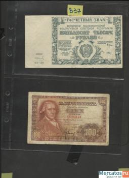 Продам бумажные деньги 2
