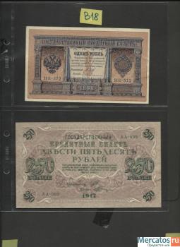 Продам бумажные деньги 3