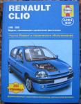 Книга по ремонту и обслуживанию RENAULT Clio.