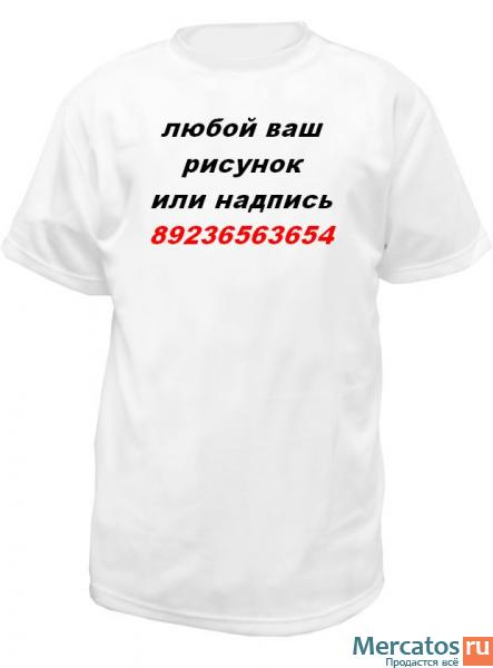 Интернет магазин футболок в Барнауле