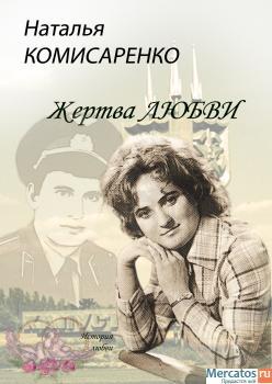 """Роман """"Жертва любви! Ищем оптовых покупателей"""