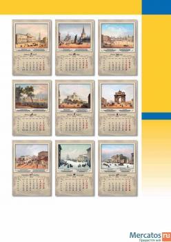 Календарь настенный . На 2012 год 4