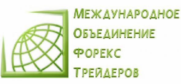 Мофт международное объединение форекс