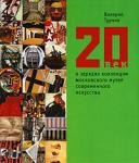 20 век в зеркале коллекции Московского музея современного искусс