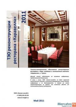 Инвестиции в ресторанный бизнес