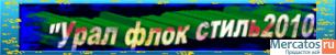 уралфлокстиль2010