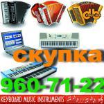 комиссионный магазин музыкальных инструментов москва