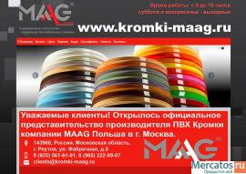ПВХ кромка MAAG Польша оптом и в розницу со склада