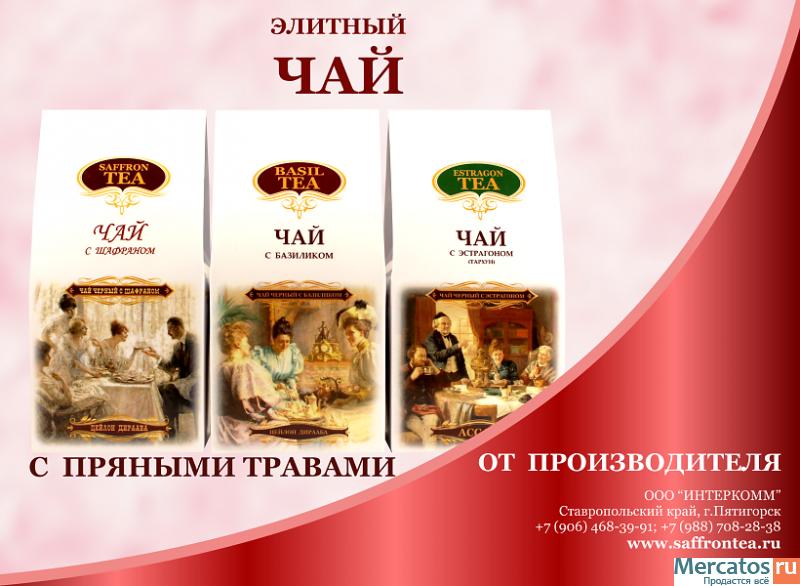 На чайном рынке существует огромное количество марок, известных и не очень