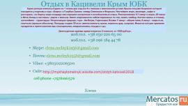 Отдых Крым Кацивели ЮБК квартира студия