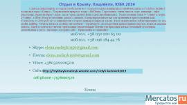 Отдых Крым Кацивели 2019 ЮБК квартира студия
